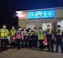서울시 노원구 자율방범연합대 각 동…